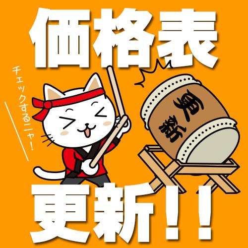 【懐古堂 キン肉マン ソフビ】価格表更新しました!