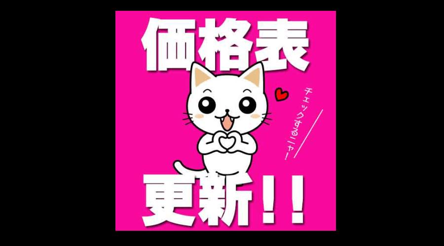 2019年4月分【メディコムトイ】ソフビ価格表更新しました!