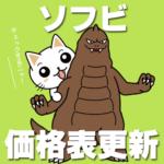 2019/11/29【ぶたのはな チビラくん】価格表更新しました!