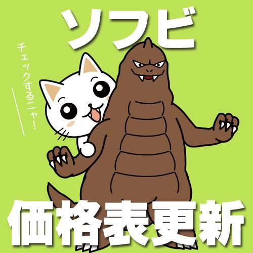2019年8月分【海洋堂メガソフビ・アドバンス】価格表更新しました!