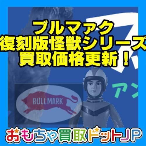 【ブルマァク復刻版怪獣シリーズ】買取価格表更新しました!